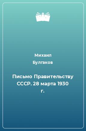 Письмо Правительству СССР. 28 марта 1930 г.