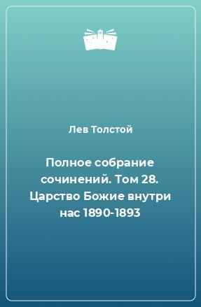 Полное собрание сочинений. Том 28. Царство Божие внутри нас 1890-1893