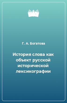 История слова как объект русской исторической лексикографии