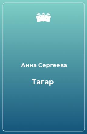 Тагар