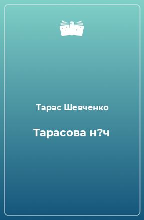 Тарасова н?ч