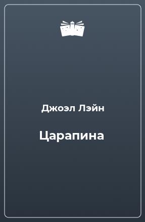 Царапина