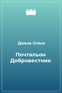 Почтальон Добровестник