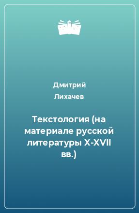 Текстология (на материале русской литературы X-XVII вв.)