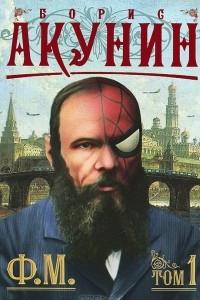 Ф.М. Т. 1