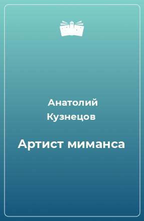 Артист миманса