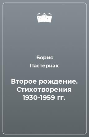 Второе рождение. Стихотворения 1930-1959 гг.