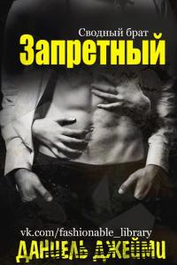 Запретный [фанатский перевод]
