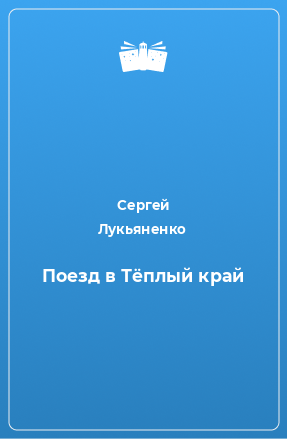 Поезд в Тёплый край