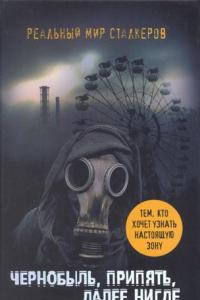 Чернобыль, Припять, далее Нигде...