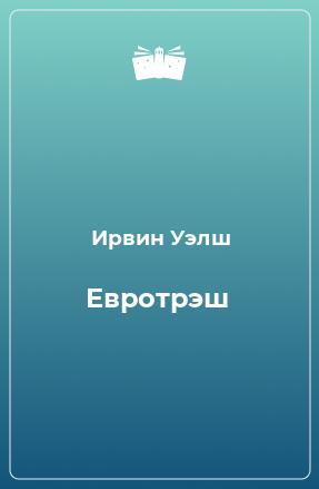 Евротрэш