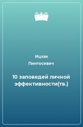 10 заповедей личной эффективности(тв.)
