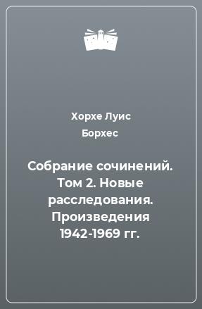 Собрание сочинений. Том 2. Новые расследования. Произведения 1942-1969 гг.
