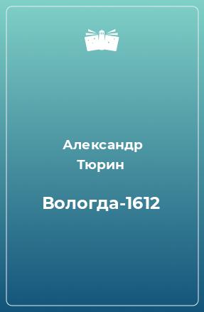 Вологда-1612