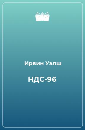 НДС-96