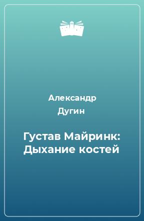 Густав Майринк: Дыхание костей