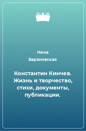 Константин Кинчев. Жизнь и творчество, стихи, документы, публикации.