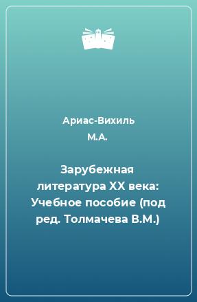 Зарубежная литература XX века: Учебное пособие (под ред. Толмачева В.М.)
