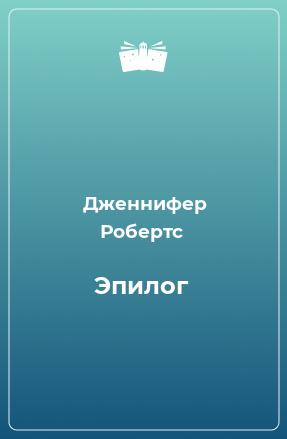Эпилог