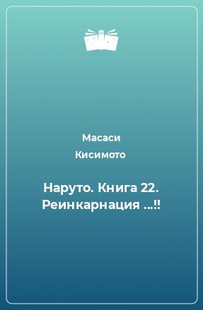 Наруто. Книга 22. Реинкарнация ...!!