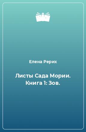 Листы Сада Мории. Книга 1: Зов.