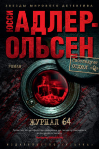 Журнал 64