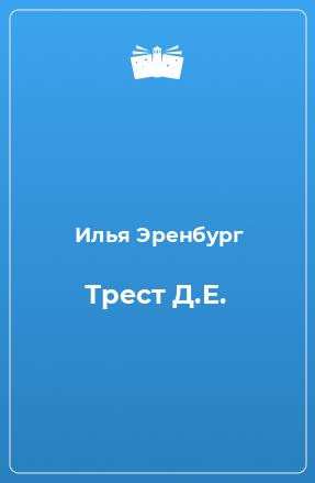 Трест Д.Е.