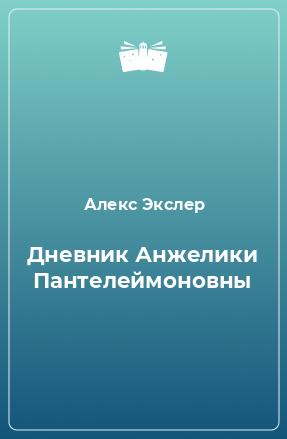 Дневник Анжелики Пантелеймоновны
