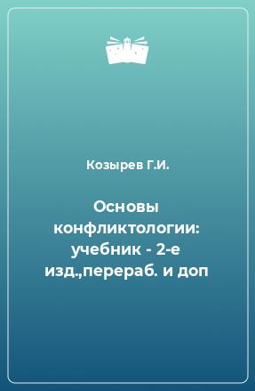 Основы конфликтологии: учебник - 2-е изд.,перераб. и доп