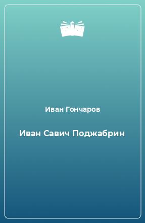 Иван Савич Поджабрин