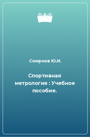 Спортивная метрология : Учебное пособие.