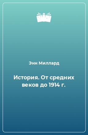 История. От средних веков до 1914 г.