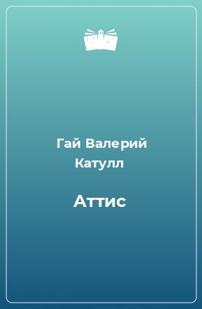 Аттис