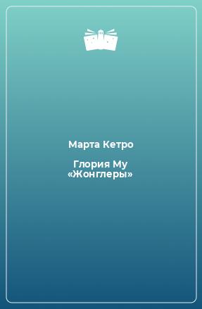 Глория Му «Жонглеры»