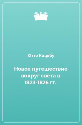 Новое путешествие вокруг света в 1823-1826 гг.