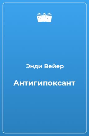Антигипоксант