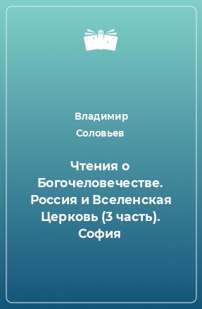 Чтения о Богочеловечестве. Россия и Вселенская Церковь (3 часть). София