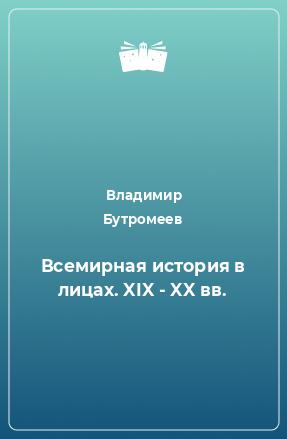 Всемирная история в лицах. XIX - XX вв.