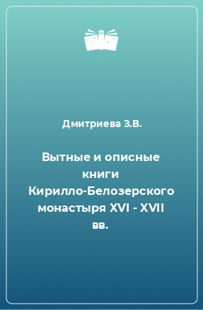 Вытные и описные книги Кирилло-Белозерского монастыря XVI - XVII вв.