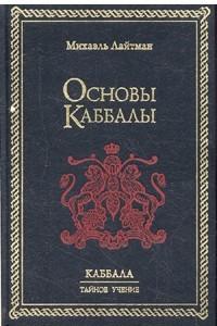 Основы Кабаллы