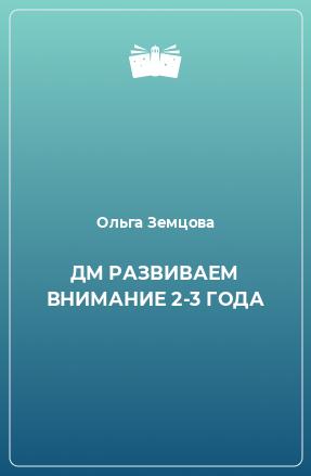 ДМ РАЗВИВАЕМ ВНИМАНИЕ 2-3 ГОДА