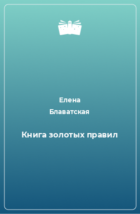 Книга золотых правил