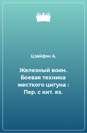 Железный воин. Боевая техника жесткого цигуна : Пер. с кит. яз.