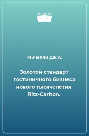 Золотой стандарт гостиничного бизнеса нового тысячелетия. Ritz-Carlton.
