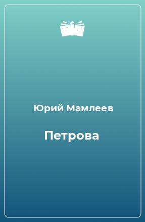 Петрова