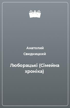 Люборацькі (Сімейна хроніка)