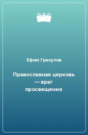 Православная церковь — враг просвещения