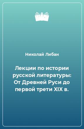 Лекции по истории русской литературы: От Древней Руси до первой трети XIX в.