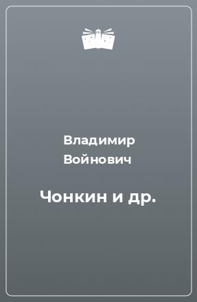Чонкин и др.
