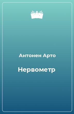 Нервометр